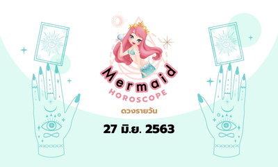 Mermaid Horoscope ดวงรายวัน 27 มิ.ย. 2563