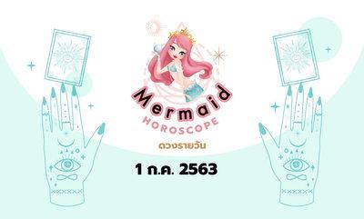 Mermaid Horoscope ดวงรายวัน 1 ก.ค. 2563