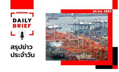 Sanook Daily Brief สรุปข่าวประจำวัน 24 มิ.ย. 63