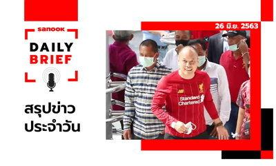 Sanook Daily Brief สรุปข่าวประจำวัน 26 มิ.ย. 63