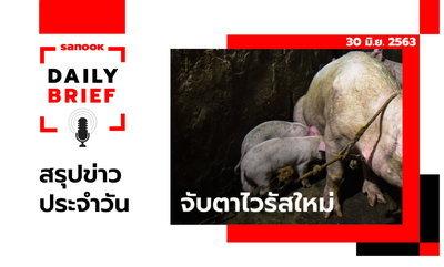 Sanook Daily Brief สรุปข่าวประจำวัน 30 มิ.ย. 63