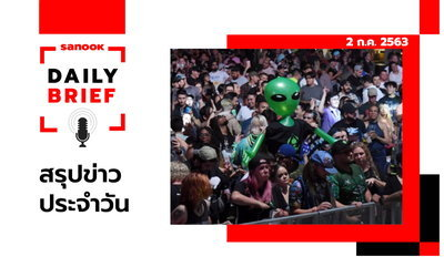 Sanook Daily Brief สรุปข่าวประจำวัน 2 ก.ค. 63
