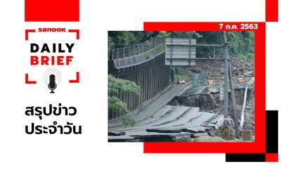 Sanook Daily Brief สรุปข่าวประจำวัน 7 ก.ค. 63