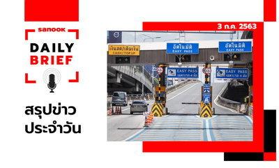 Sanook Daily Brief สรุปข่าวประจำวัน 3 ก.ค. 63