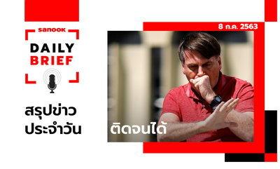 Sanook Daily Brief สรุปข่าวประจำวัน 8 ก.ค. 63