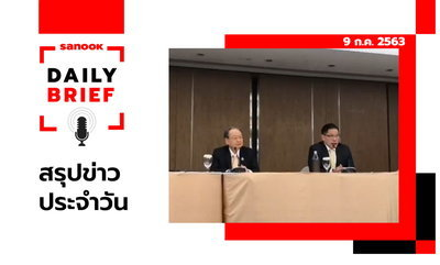 Sanook Daily Brief สรุปข่าวประจำวัน 9 ก.ค. 63