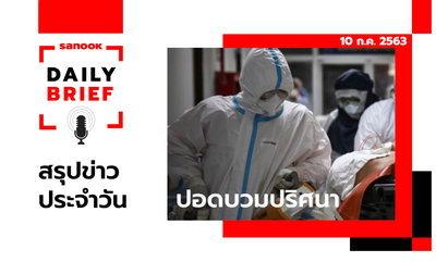 Sanook Daily Brief สรุปข่าวประจำวัน 10 ก.ค. 63