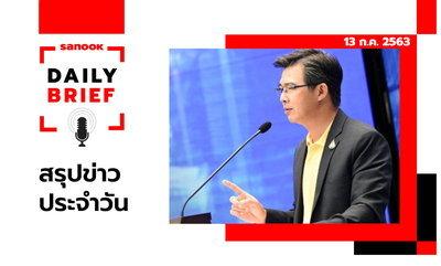 Sanook Daily Brief สรุปข่าวประจำวัน 13 ก.ค. 63