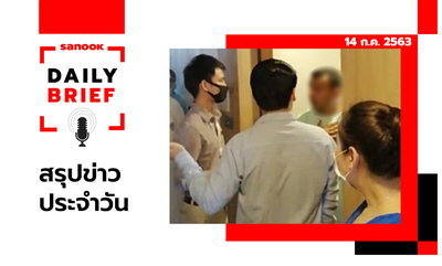 Sanook Daily Brief สรุปข่าวประจำวัน 14 ก.ค. 63
