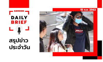Sanook Daily Brief สรุปข่าวประจำวัน 15 ก.ค. 63