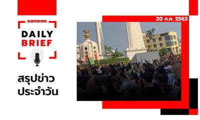 Sanook Daily Brief สรุปข่าวประจำวัน 20 ก.ค. 63