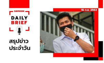 Sanook Daily Brief สรุปข่าวประจำวัน 16 ก.ค. 63