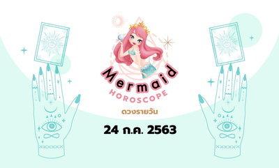Mermaid Horoscope ดวงรายวัน 24 ก.ค. 2563
