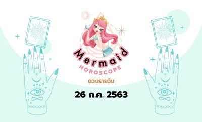 Mermaid Horoscope ดวงรายวัน 26 ก.ค. 2563