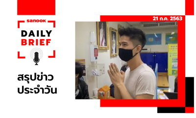 Sanook Daily Brief สรุปข่าวประจำวัน 21 ก.ค. 63