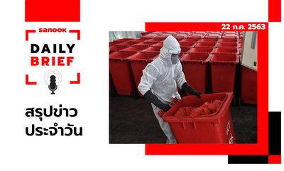 Sanook Daily Brief สรุปข่าวประจำวัน 22 ก.ค. 63