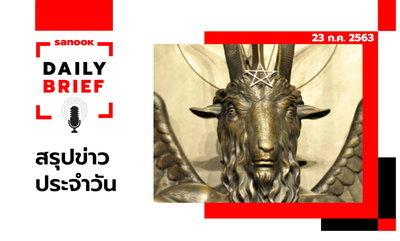 Sanook Daily Brief สรุปข่าวประจำวัน 23 ก.ค. 63