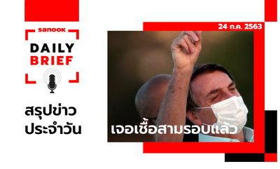 Sanook Daily Brief สรุปข่าวประจำวัน 24 ก.ค. 63