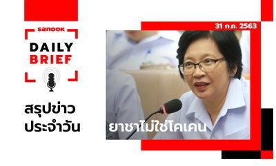 Sanook Daily Brief สรุปข่าวประจำวัน 31 ก.ค. 63