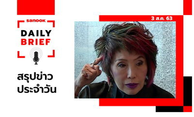Sanook Daily Brief สรุปข่าวประจำวัน 3 ส.ค. 63