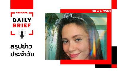 Sanook Daily Brief สรุปข่าวประจำวัน 30 ก.ค. 63