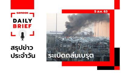 Sanook Daily Brief สรุปข่าวประจำวัน 5 ส.ค. 63