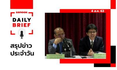Sanook Daily Brief สรุปข่าวประจำวัน 4 ส.ค. 63