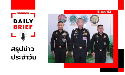 Sanook Daily Brief สรุปข่าวประจำวัน 6 ส.ค. 63