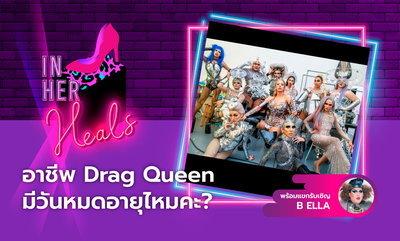 IN HER HEALS EP.14 - อาชีพ Drag Queen มีวันหมดอายุไหมคะ?