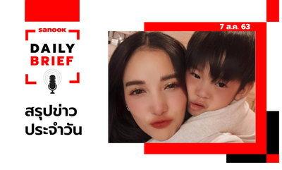 Sanook Daily Brief สรุปข่าวประจำวัน 7 ส.ค. 63
