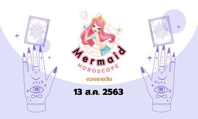 Mermaid Horoscope ดวงรายวัน 13 ส.ค. 2563