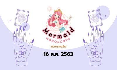 Mermaid Horoscope ดวงรายวัน 16 ส.ค. 2563