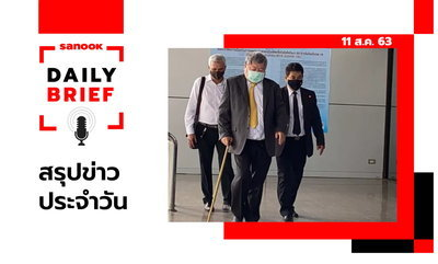Sanook Daily Brief สรุปข่าวประจำวัน 11 ส.ค. 63