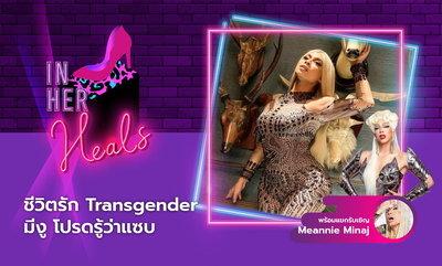 IN HER HEALS EP.15 - ชีวิตรัก Transgender มีงู โปรดรู้ว่าแซบ