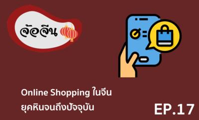 จ้อจีน 17 Online Shopping ในจีน ยุคหินจนถึงปัจจุบัน