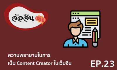 จ้อจีน 23 ความพยายามในการเป็น Content Creator ในเว็บจีน