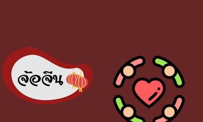 จ้อจีน 29 พิธีปิดการศึกษาออนไลน์ ถึงเราไม่ได้อยู่ด้วยกัน แต่ก็รู้สึกถึงกัน