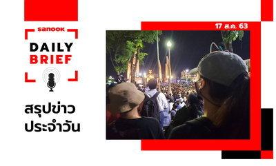 Sanook Daily Brief สรุปข่าวประจำวัน 17 ส.ค. 63