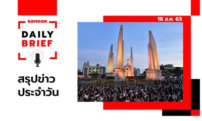 Sanook Daily Brief สรุปข่าวประจำวัน 18 ส.ค. 63