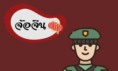 จ้อจีน 37  เรื่องป่วนๆของผมในโรงเรียนเตรียมทหาร