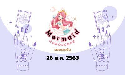 Mermaid Horoscope ดวงรายวัน 26 ส.ค. 2563