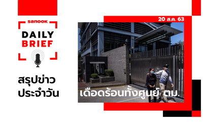 Sanook Daily Brief สรุปข่าวประจำวัน 20 ส.ค. 63
