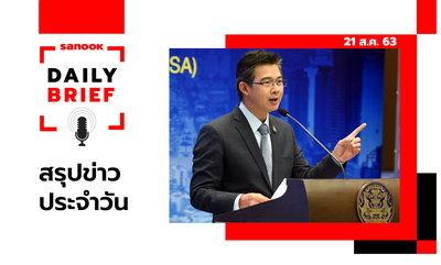 Sanook Daily Brief สรุปข่าวประจำวัน 21 ส.ค. 63