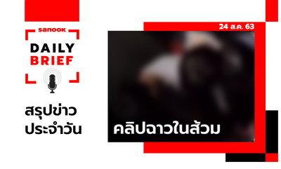 Sanook Daily Brief สรุปข่าวประจำวัน 24 ส.ค. 63