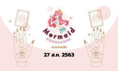 Mermaid Horoscope ดวงรายวัน 27 ส.ค. 2563