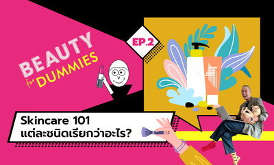 Beauty for Dummies EP.2 - Skincare 101