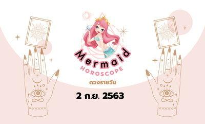 Mermaid Horoscope ดวงรายวัน 2 ก.ย. 2563