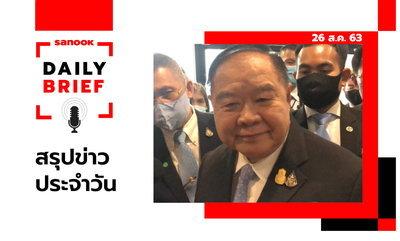 Sanook Daily Brief สรุปข่าวประจำวัน 26 ส.ค. 63