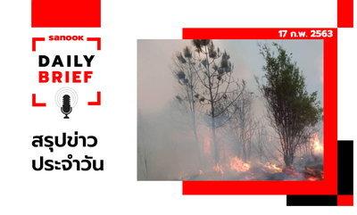 Sanook Daily Brief สรุปข่าวประจำวัน 17 ก.พ. 63