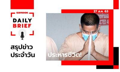 Sanook Daily Brief สรุปข่าวประจำวัน 27 ส.ค. 63